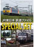 Jr-East Train-File Special Set