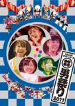 Momoclo Aki no Nidai Matsuri `Otoko Matsuri`