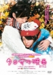 Kurosawa Eiga 2011-Warai Ni Dekinai Koi Ga Aru-