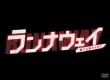 Runaway-Aisuru Kimi No Tame Ni Dvd-Box