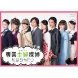 Sengyou Shufu Tantei-Watashi Ha Shadow Blu-Ray Box