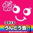 2012 Undoukai 1