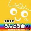 2012 Undoukai 2
