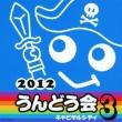 2012 Undoukai 3