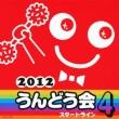 2012 Undoukai 4