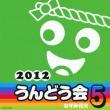 2012 Undoukai 5