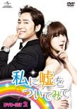 Lie to Me DVD-SET2