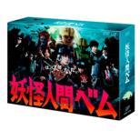 Youkai Ningen Bemu DVD-BOX