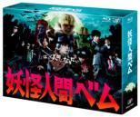 Youkai Ningen Bemu Blu-ray BOX