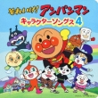 Soreike!Anpanman Character Songs 4
