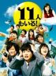 Juuichi Nin mo Iru! DVD Box