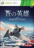 ���̉p�Y Birds Of Steel