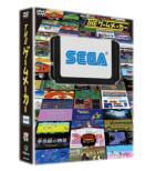 The Game Maker Sega