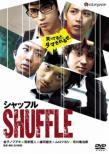 Shuffle Premium Edition