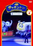 Chuggington 2 4