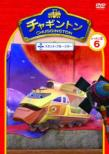 Chuggington 2 6