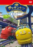 Chuggington 2