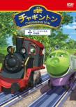 Chuggington 4