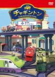 Chuggington 5