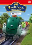 Chuggington 7