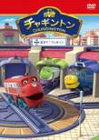 Chuggington 8