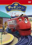 Chuggington 12