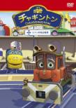 Chuggington 14