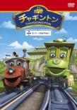 Chuggington 16