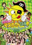 Onedari Muscat Dx! Vol.2 Kekeke Hen