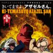 Tv Anime [yondemasuyo.Azazel San.] Djcd