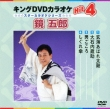 King Dvd Karaoke Hit 4 Kagami Goro