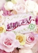 �������悤!: Let' s Marry Dvd-box4