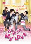 Pit-a-pat, My Love DVD BOX1