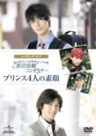 Fujimi Ni Choume Koukyou Gakudan Series Making Of Kanreizensen Conductor Prince Yonin No Sugao