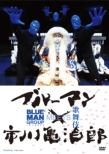 Blueman Meets Kabuki