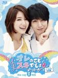 Heartstrings Blu-ray BOX 1