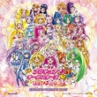 [eiga Precure Allstars New Stage Mirai No Tomodachi]original Soundtrack
