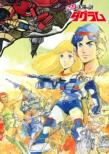 Gekijou Ban Document Fang Of The Sun Dougram/Xabungle Gurafiti Douji Jouei Box