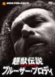 Choujuu Densetsu Bruiser Brody Dvd-Box