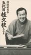 Rakugo Kenkyuu Kai Go Daime Katsura Bunshi Meien Shuu