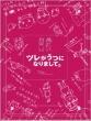 Tsure Ga Utsu Ni Narimashite.Premium Edition