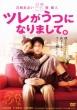 Tsure Ga Utsu Ni Narimashite.Standard Edition
