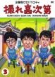 Toredaka Shidai Vol.3