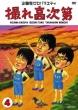 Toredaka Shidai Vol.4