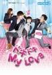 Pit-a-pat, My Love DVD BOX2