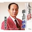 Jinsei Kizuna/Mogamigawa Ryojou