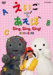 Eigo De Asobo Sing.Sing.Sing!