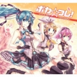 Bokafure!-Vocaloid(Tm)freshmen-