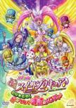 Eiga Suite Precure Torimodose!Kokoro Ga Tsunagu Kiseki No Melody