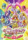 Eiga Suite Precure Torimodose!Kokoro Ga Tsunagu Kiseki No Melody Tokusou Ban